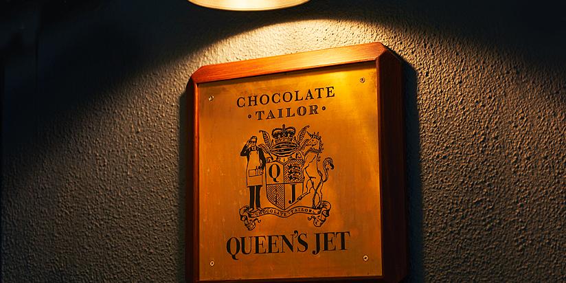 Queen's jet サイン